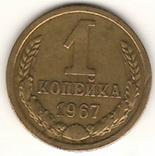 1 копейка, 1967 г.