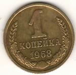 1 копейка, 1968 г.