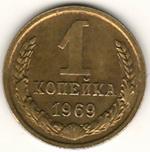 1 копейка, 1969 г.
