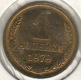 1 копейка, 1979 г. UNC