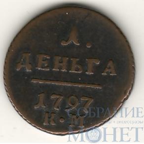 деньга, 1797 г., КМ, Биткин - R1