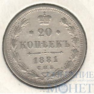 20 копеек, серебро, 1881 г.