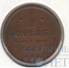 1/2 копейки , 1889 г.