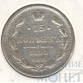 15 копеек, серебро, 1891 г.