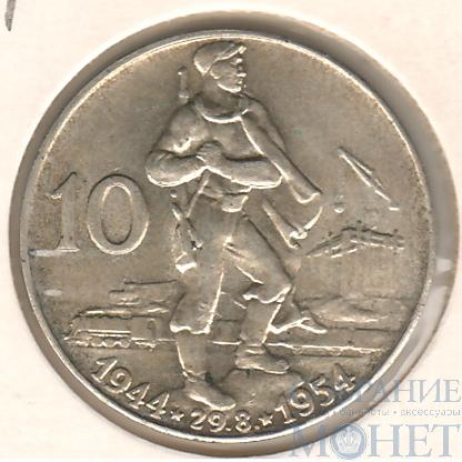 10 крон, серебро, 1954 г., Чехословакия