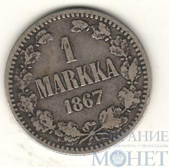 Монета для Финляндии: 1 марка, серебро,  1867 г., Биткин - R