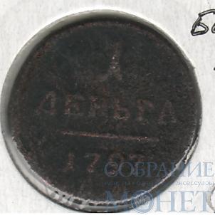 деньга, 1797 г., ЕМ, Биткин - R