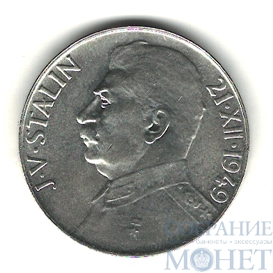 50 крон, серебро, 1949 г., Чехословакия, к 70-летию И.В.Сталина