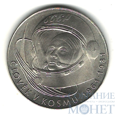 100 крон, серебро, 1981 г., Чехословакия, 20 лет первого полета человека в космос, Юрий Гагарин