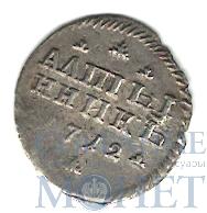 Алтынник, серебро, 1712 г.