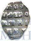 "копейка, серебро, 1700 г.,""год буквами"""