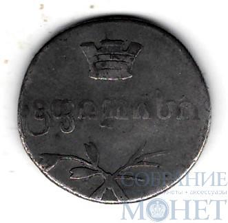 Монета для Грузии, Двойной абаз, серебро, 1833 г., Последний год чекана. Тираж 106 тыс. экз.