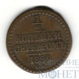 1/2 копейки, 1839 г., СМ