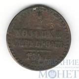 1/2 копейки, 1841 г., СПМ