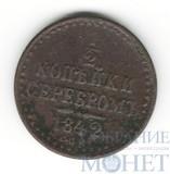 1/2 копейки, 1842 г., СПМ