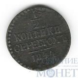 1/2 копейки, 1844 г., СМ