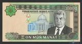 10000 манат, 2003 г., Туркменистан