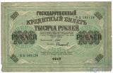 Государственный кредитный билет 1000 рублей, 1917 г., Шипов-Сафронов