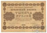 Государственный кредитный билет 1000 рублей, 1918 г., кассир-Жихарев, серия АА-075