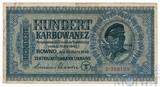 100 карбованцев 1942 г., г. Ровно, Украина (Немецкая оккупация)