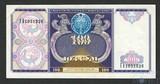 100 сум, 1994 г., Узбекистан