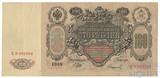 Государственный кредитный билет 100 рублей, 1910 г., Шипов-Софронов