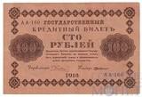 Государственный кредитный билет 100 рублей, 1918 г., кассир-Г. де Милло, серия АА-160