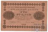 Государственный кредитный билет 100 рублей, 1918 г., кассир-Титов, серия АВ-423