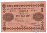 Государственный кредитный билет 100 рублей, 1918 г., кассир-Жихарев, серия АВ-408
