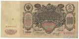 Государственный кредитный билет 100 рублей, 1910 г., Коншин-Морозов