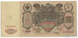 Государственный кредитный билет 100 рублей, 1910 г., Шипов-Барышев