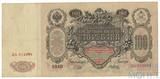 Государственный кредитный билет 100 рублей, 1910 г., Шипов-Я.Метц