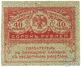 Казначейский знак номиналом 40 руб., 1917 г., керенка