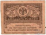 Казначейский знак номиналом 20 руб., 1917 г., керенка