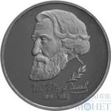 """1 рубль, 1993 г., """"175-летие со дня рождения И.С. Тургенева"""", АЦ"""