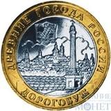 """10 рублей, 2003 г., """"Дорогобуж"""" монеты из обращения"""