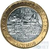 """10 рублей, 2003 г., """"Касимов"""" монеты из обращения"""