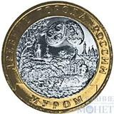 """10 рублей, 2003 г., """"Муром"""" монеты из обращения"""
