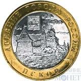 """10 рублей, 2003 г., """"Псков"""" монеты из обращения"""