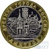 """10 рублей, 2004 г., """"Дмитров"""" монеты из обращения"""