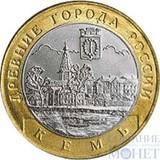 """10 рублей, 2004 г., """"Кемь"""" монеты из обращения"""