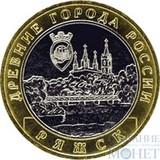 """10 рублей, 2004 г., """"Ряжск"""" монеты из обращения"""