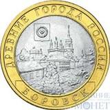 """10 рублей, 2005 г., """"Боровск"""""""