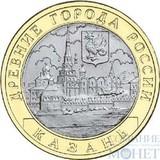 """10 рублей, 2005 г., """"Казань"""" монеты из обращения"""