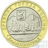 """10 рублей, 2005 г., """"Калининград"""" монеты из обращения"""