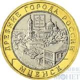 """10 рублей, 2005 г., """"Мценск"""""""