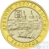 """10 рублей, 2006 г., """"Белгород"""" монеты из обращения"""
