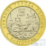 "10 рублей, 2006 г., ""Каргополь"""