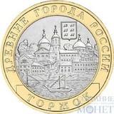 """10 рублей, 2006 г., """"Торжок"""""""