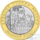 """10 рублей, 2007 г., """"Великий Устюг"""""""